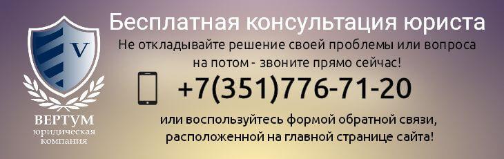 бесплатная консультация юриста в Челябинске